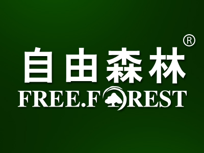 自由森林 FREE.FOREST