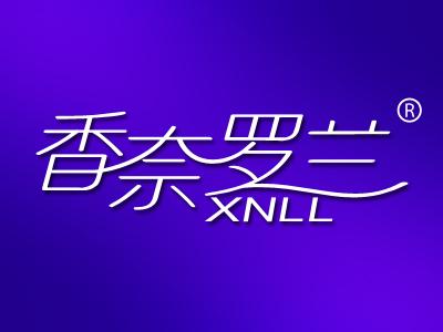 香奈罗兰 XNLL