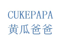 黄瓜爸爸 CUKEPAPA